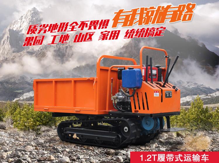 1.2T履带式运输车