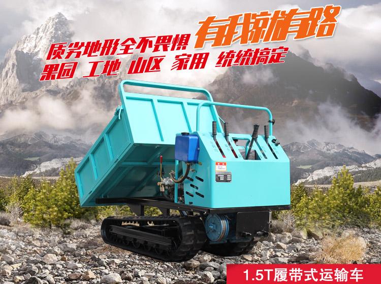 1.5T履带式运输车