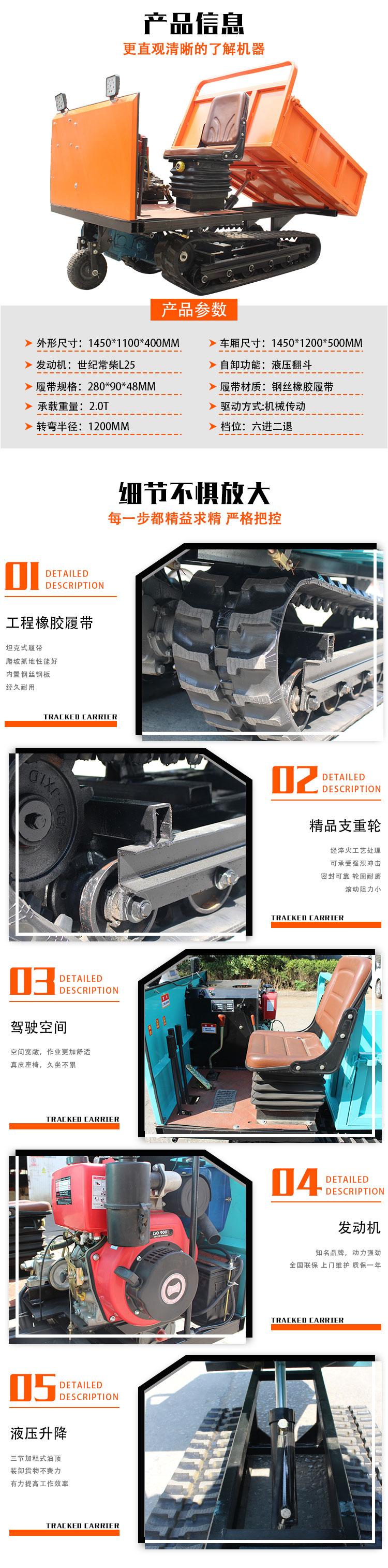 2T履带式运输车