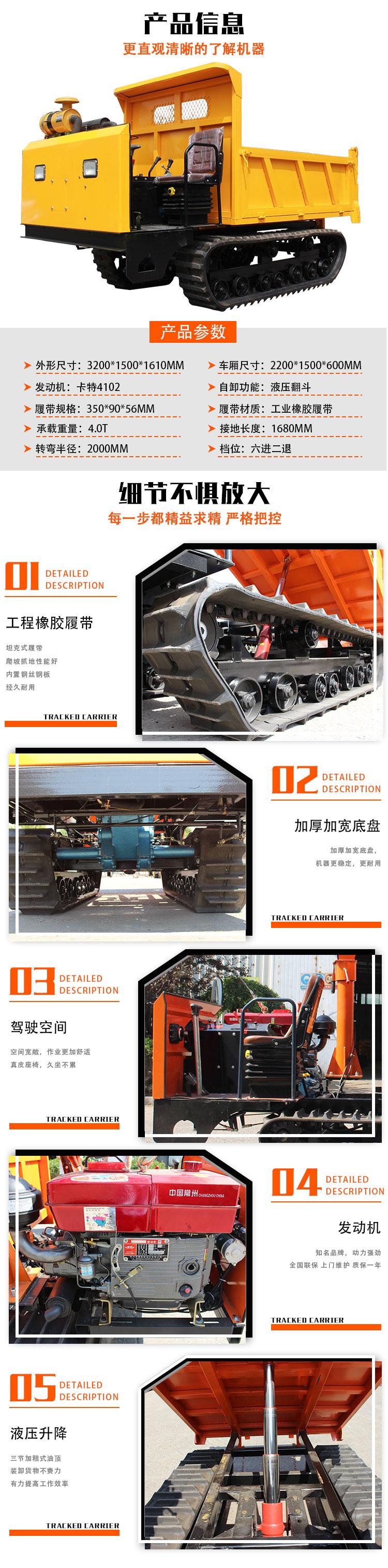 4T履带式运输车