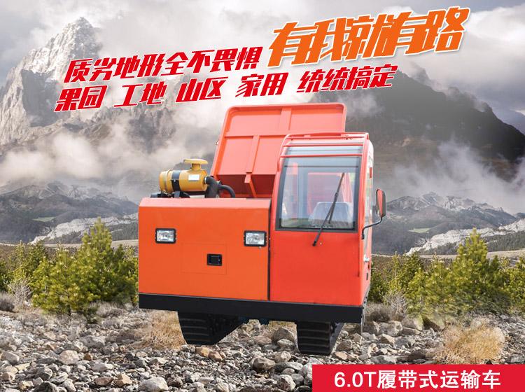 6T履带式运输车