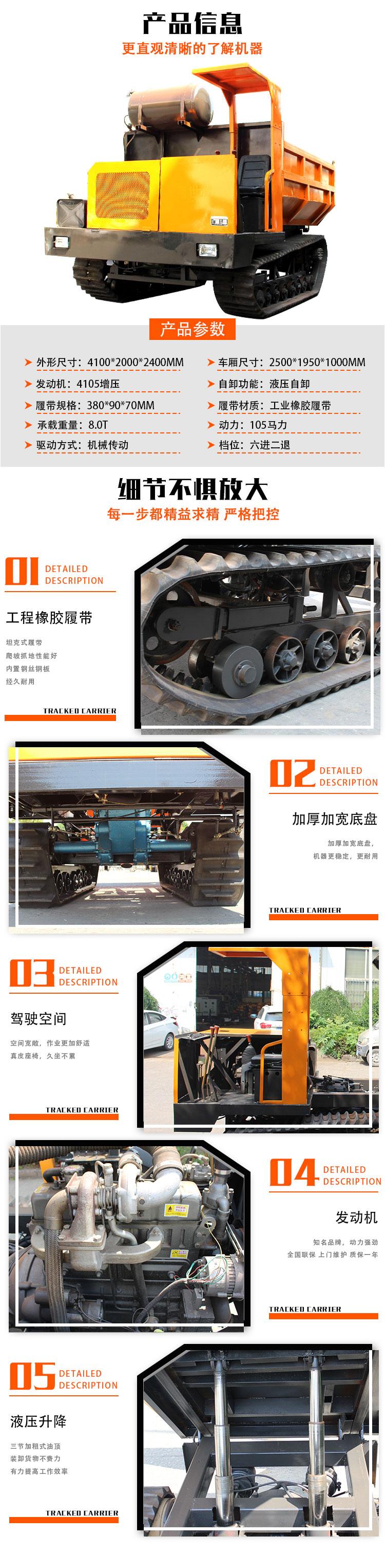 8T履带式运输车