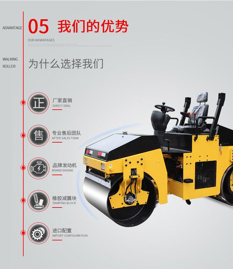 3T座驾式压路机