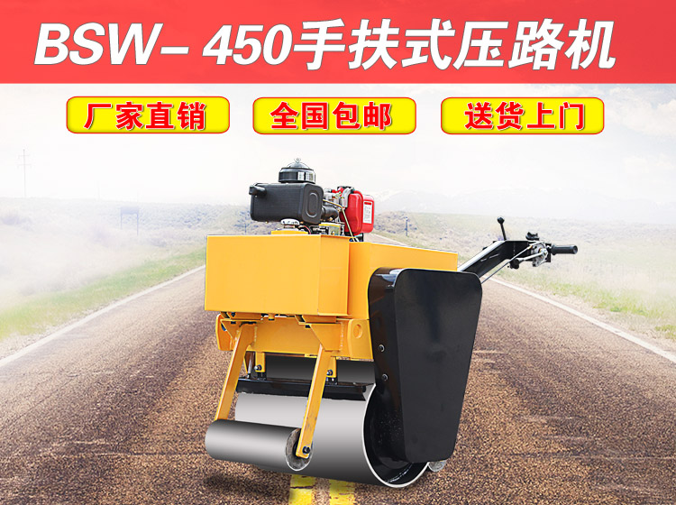 450手扶式单钢轮小型压路机