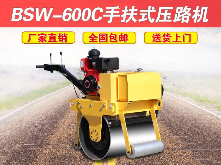600C手扶式单钢轮小型压路机