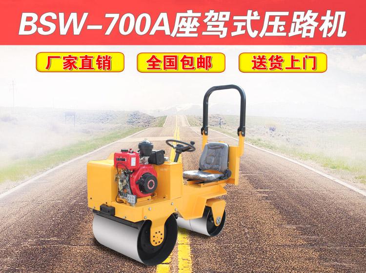 700A座驾式小型压路机