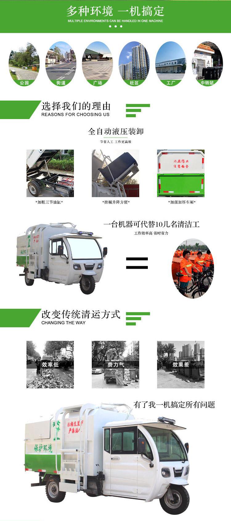 电动三轮垃圾环卫车