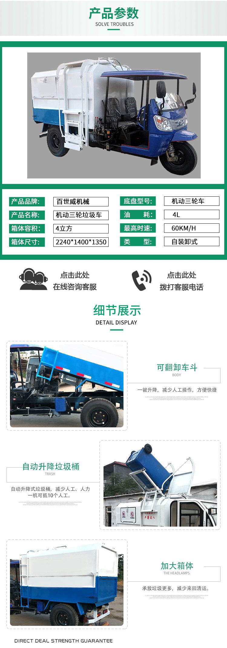 机动三轮垃圾环卫车