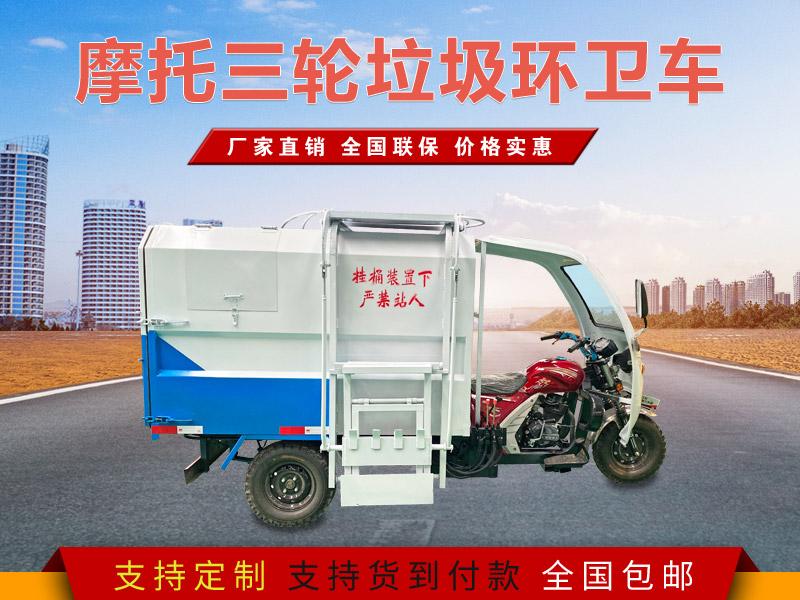 摩托三轮垃圾环卫车