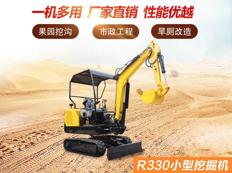 R330小型挖掘机