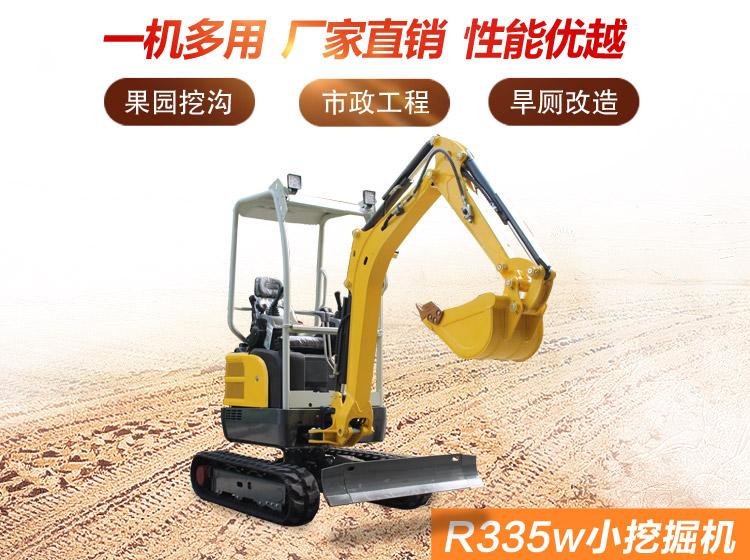 R335w小型挖掘机