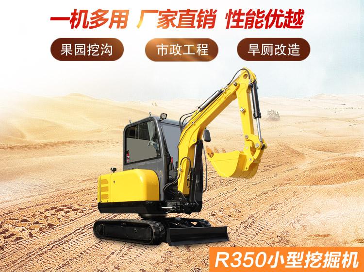 R350小型挖掘机