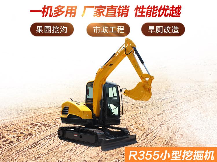 R355小型挖掘机