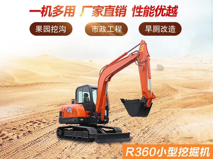 R360小型挖掘机